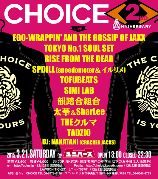 choice2nd-2