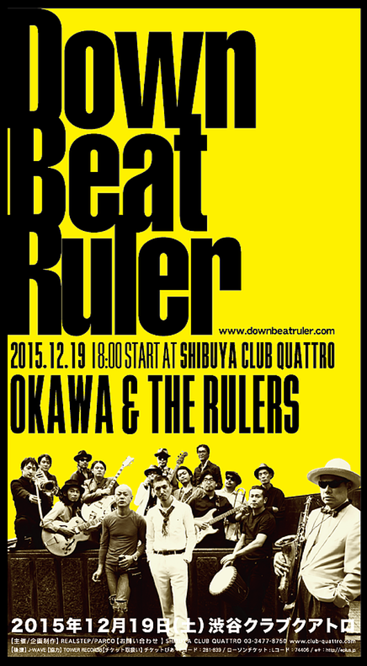 down beat ruler H27.12.19