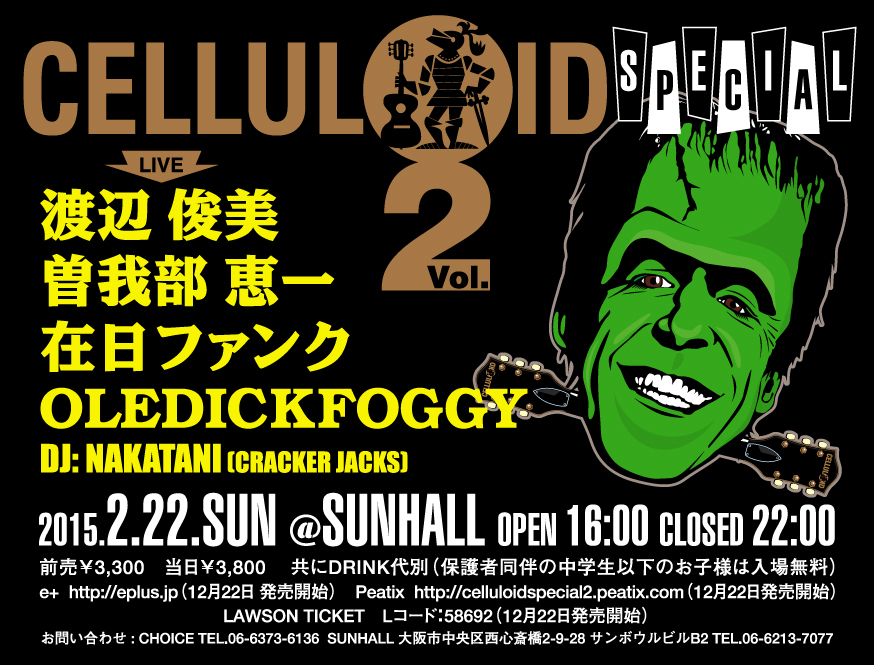 celluloid-special-2